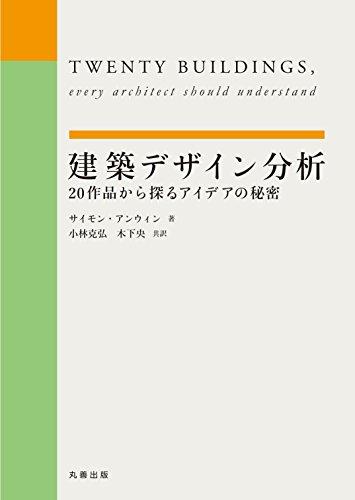 建築デザイン分析-20作品から探るアイデアの秘密の詳細を見る