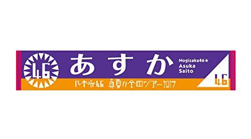 乃木坂46 齋藤飛鳥 推しメンマフラータオル 真夏の全国ツアー2017