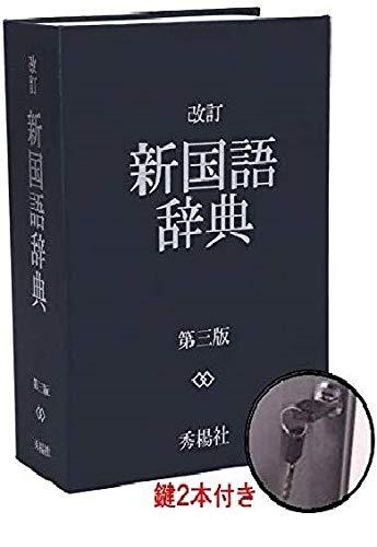 フリーウェイ 辞書型金庫 隠し金庫 国語辞典 ユニーク 鍵型 防犯 本棚 大人気文房具 プレゼント 面白いデザイン おもしろ へそくり 隠蔽 (黒)