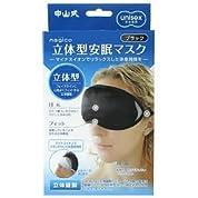 magico 立体型安眠マスク ブラック