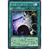 遊戯王カード 【パワーボンド(スーパー)】 EE4-JP037-SR 《エキスパートエディション4》