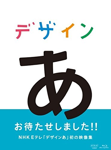 【Amazon.co.jp限定】デザインあ(缶バッチ付き) [Blu-ray]