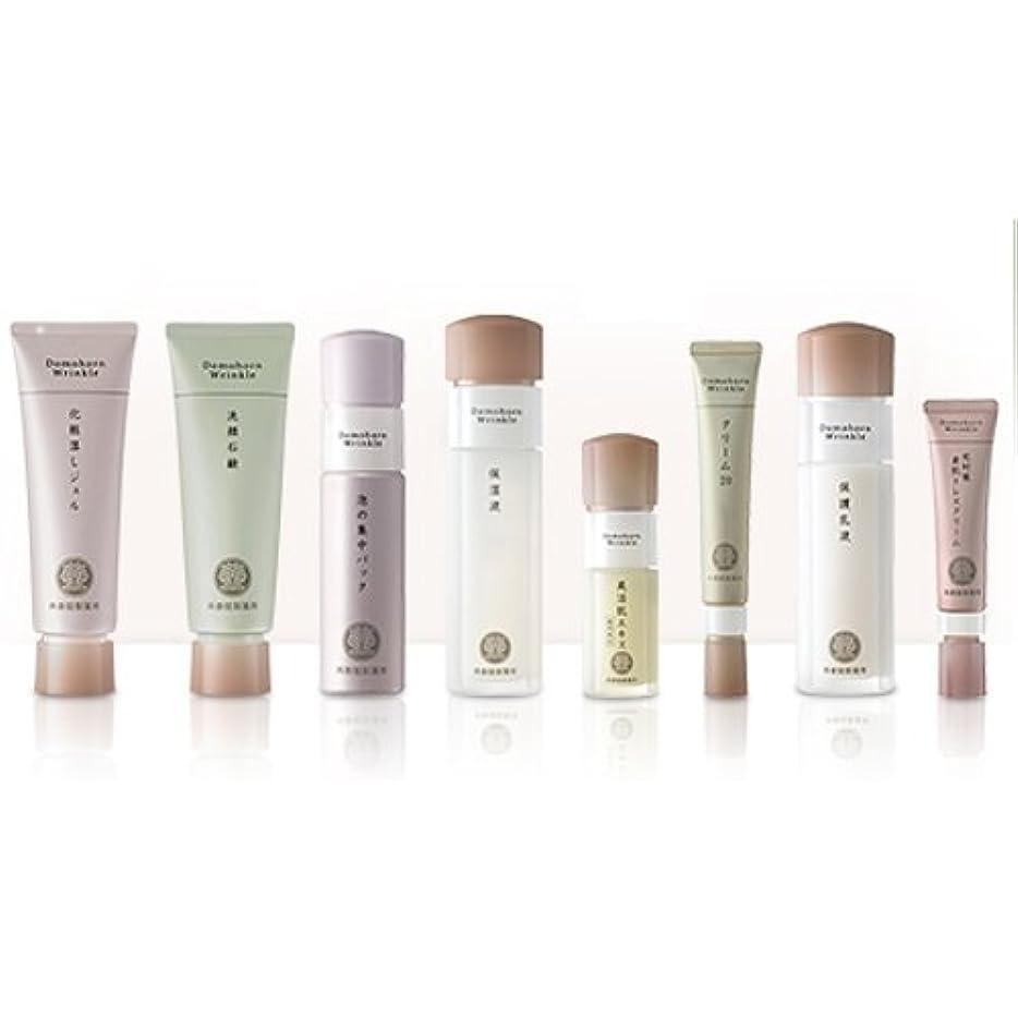 勧める製品メダルドモホルンリンクル化粧品基礎8点セット