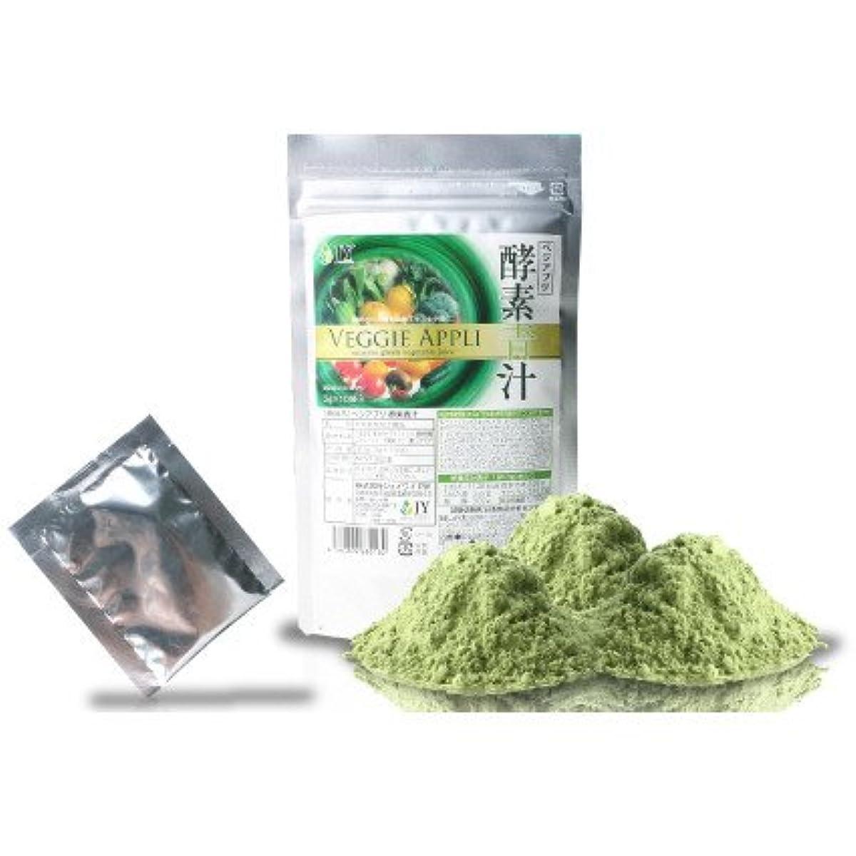 慢空気フラップ酵素と青汁と乳酸菌、効率よくダイエットをサポート『ベジアプリ 酵素青汁 約10日間お試しサイズ10包入り』