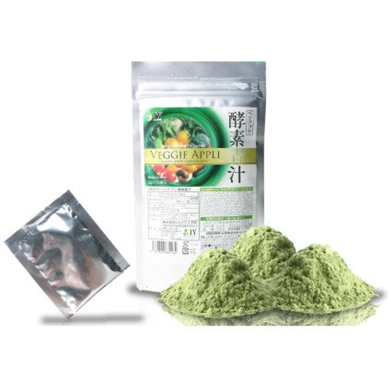 足音着陸エンコミウム酵素と青汁と乳酸菌、効率よくダイエットをサポート『ベジアプリ 酵素青汁 約10日間お試しサイズ10包入り』
