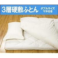 三層硬敷布団《マチ付》 ダブルサイズ 日本製/防ダニ/抗菌防臭加工