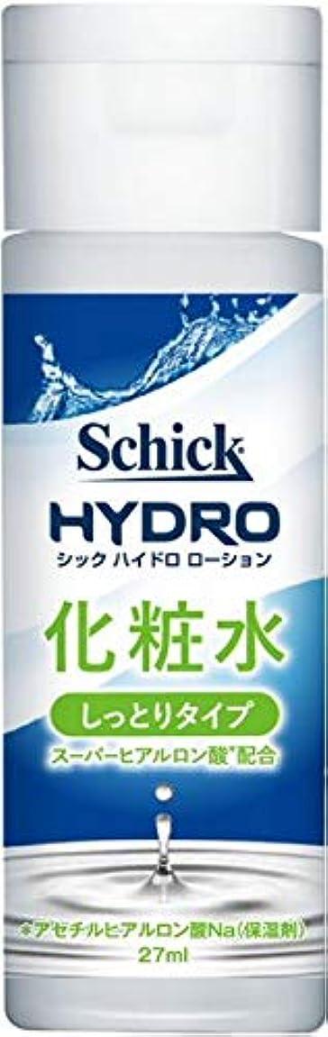 ハイドロローション(化粧水しっとり)お試しタイプ