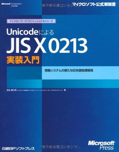 UnicodeによるJIS X0213実装入門―情報システムの新たな日本語処理環境 (マイクロソフト公式解説書―マイクロソフトITプロフェッショナルシリーズ)の詳細を見る