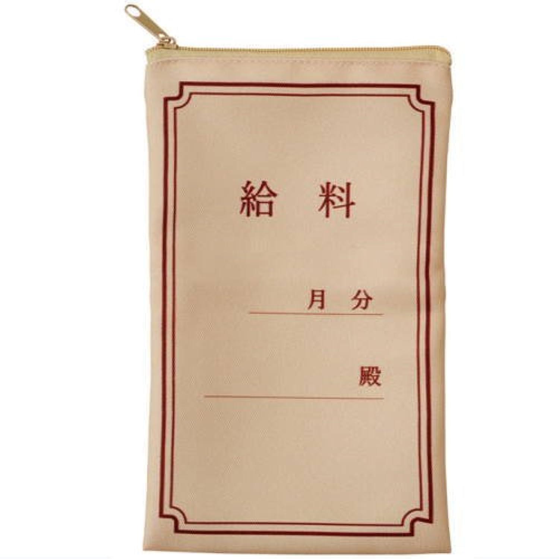 封筒ポーチ [5.給料袋](単品)