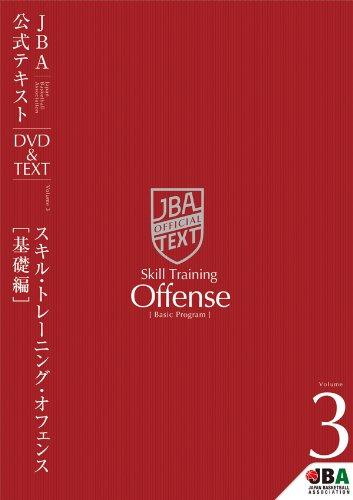 バスケットボール JBA公式テキスト Vol.3 スキルトレーニング・オフェンス【基礎編】
