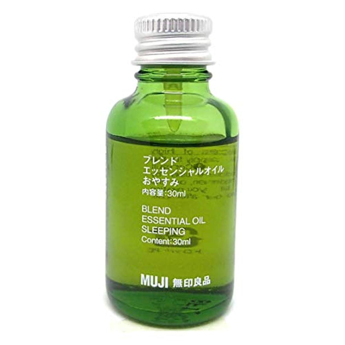 ニンニク規則性動作【無印良品】エッセンシャルオイル30ml(おやすみ)