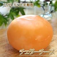 【ひがしもこと乳酪館】チェダーチーズ(箱なし)