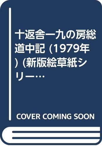 十返舎一九の房総道中記 (1979年) (新版絵草紙シリーズ〈1〉)の詳細を見る