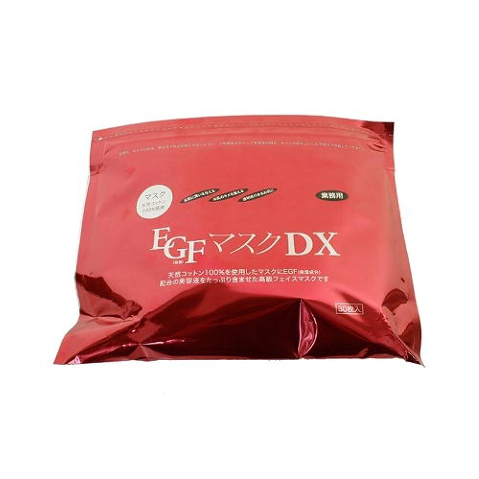 憧れ喉が渇いた適格EGFマスクDX 30枚×4袋