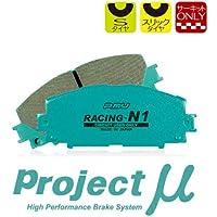 Projectμ プロジェクトμ ブレーキパッド レーシングN1 フロント用 ローバー MGF 1800cc