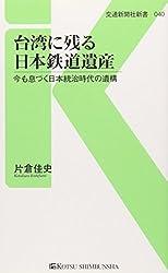 台湾に残る日本鉄道遺産―今も息づく日本統治時代の遺構 (交通新聞社新書)