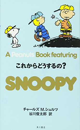A peanuts book featuring Snoopy 20 これからどうするの?の詳細を見る