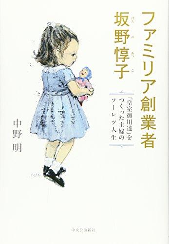 ファミリア創業者 坂野惇子 - 皇室御用達をつくった主婦のソーレツ人生