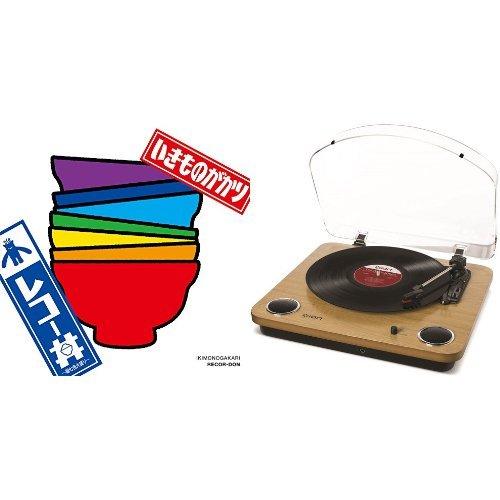 [画像:レコー丼~超七色大盛り~(完全生産限定盤) [Analog]+Max LP レコードプレーヤーセット]