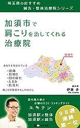 加須市で肩こりを治してくれる治療院: 埼玉県のおすすめ鍼灸・整体治療院シリーズ