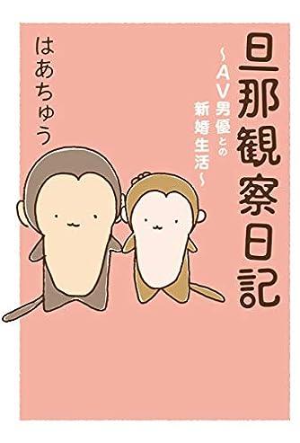 旦那観察日記~AV男優との新婚生活~