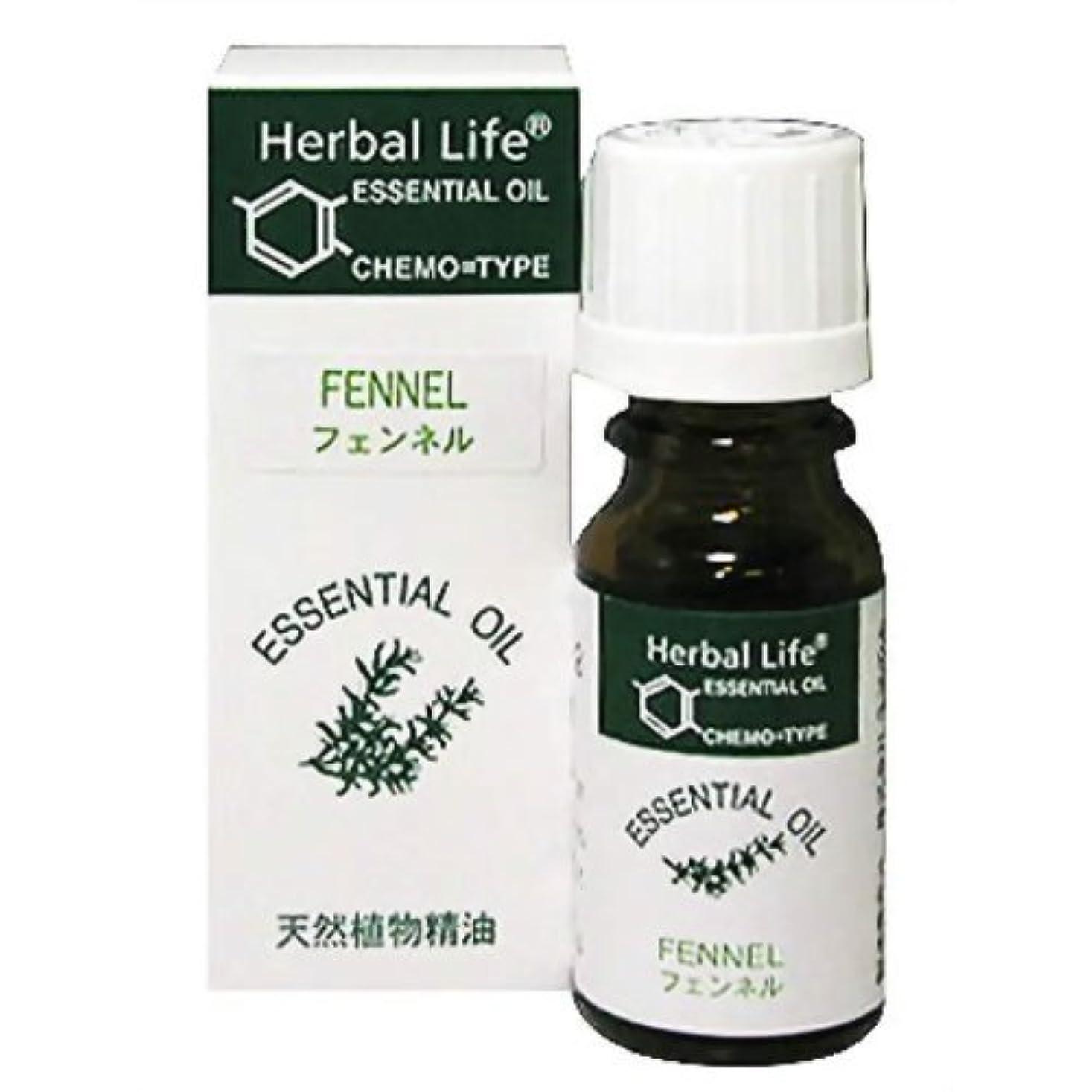 読みやすさ動脈その間Herbal Life フェンネル 10ml