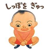 しっぽをぎゅっ (よちよちえほんシリーズ)