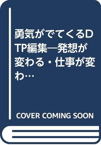 勇気がでてくるDTP編集―発想が変わる・仕事が変わる編集支援システムの詳細を見る