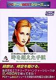 PCゲームBestシリーズ Vol.36 時を超えた手紙