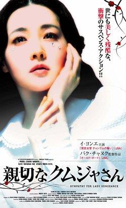 親切なクムジャさん【字幕版】 [VHS]の詳細を見る