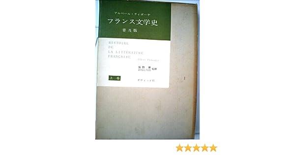 フランス文学史〈上〉 (1952年) ...