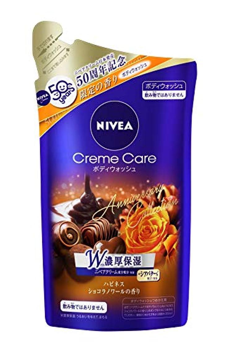 名誉複雑な終わらせるニベア クリームケアボディウォッシュ ショコラノワールの香り つめかえ用 360ml