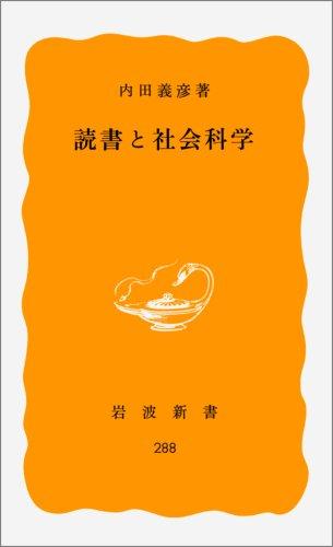 読書と社会科学 (岩波新書)の詳細を見る
