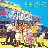ホテル・ハイビスカス オリジナル・サウンドトラック