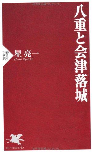 八重と会津落城 (PHP新書)