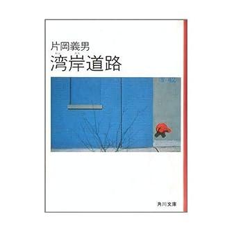 湾岸道路 (角川文庫 (5682))