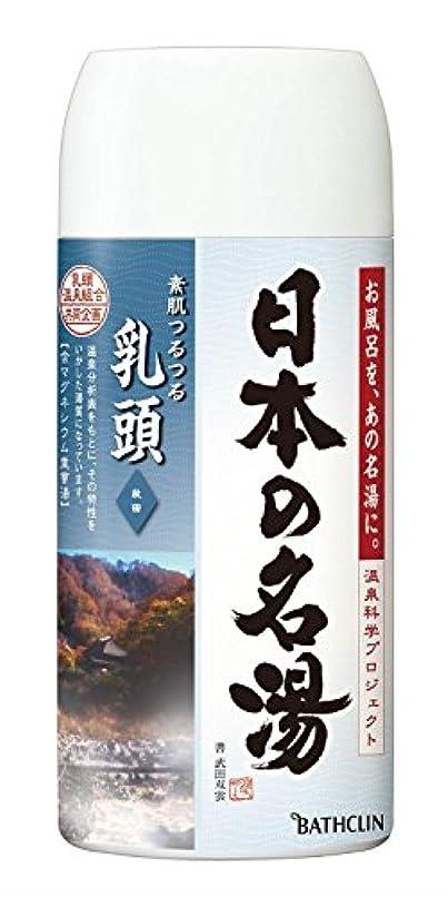明らかにする群れ冷酷な日本の名湯 乳頭 450g にごりタイプ 入浴剤 (医薬部外品)