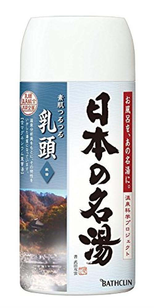 扱いやすい横向き危機日本の名湯 乳頭 450g にごりタイプ 入浴剤 (医薬部外品)