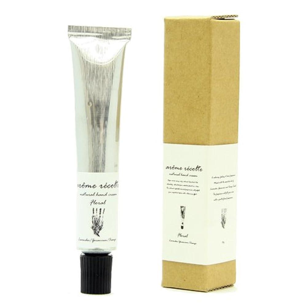 靴下砂絶対のアロマレコルト ナチュラル ハンドクリーム 30g フローラル Floral arome recolte hand cream