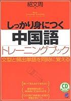 しっかり身につく中国語トレーニングブック (CD book)