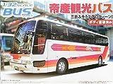 青島文化教材社 1/32 バス No.16 帝産観光バス 観光バス