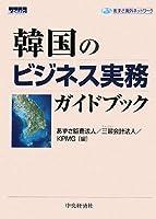 韓国のビジネス実務ガイドブック (あずさ海外ネットワーク)