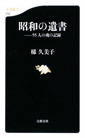 昭和の遺書―55人の魂の記録 (文春新書)の詳細を見る