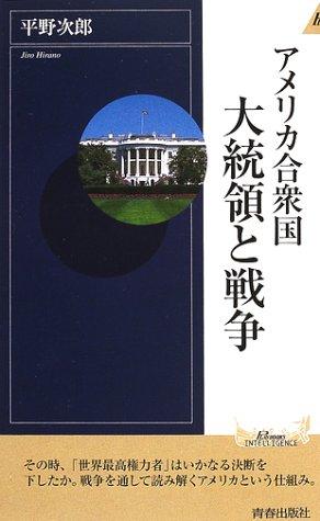 アメリカ合衆国大統領と戦争 (プレイブックス・インテリジェンス)
