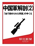 中国軍解剖〔2〕 「血で固められた同盟」のゆくえ (朝日新聞デジタルSELECT)
