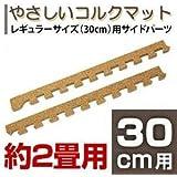 やさしいコルクマット 約2畳用サイドパーツ レギュラーサイズ用(30cm×30cm)