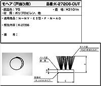 モヘア1m(戸当り用)(K27-206-CUT) [YG]ゴールド
