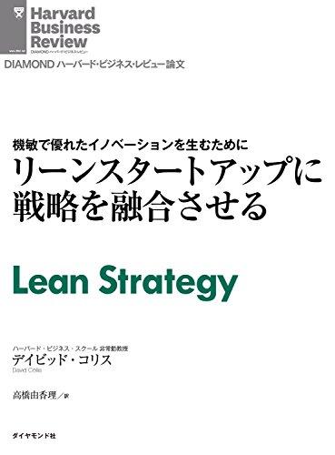 リーンスタートアップに戦略を融合させる DIAMOND ハーバード・ビジネス・レビュー論文の書影