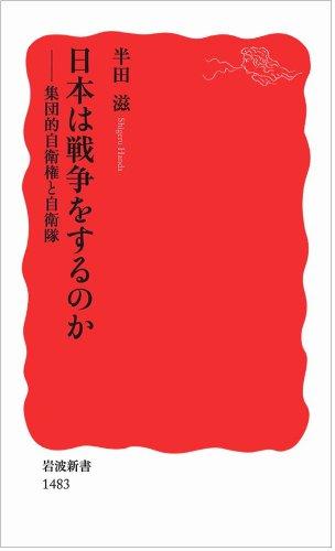 日本は戦争をするのか――集団的自衛権と自衛隊 (岩波新書)の詳細を見る