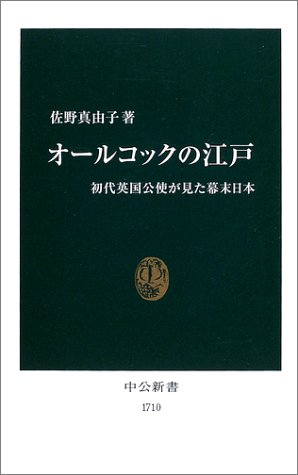 オールコックの江戸―初代英国公使が見た幕末日本 (中公新書)